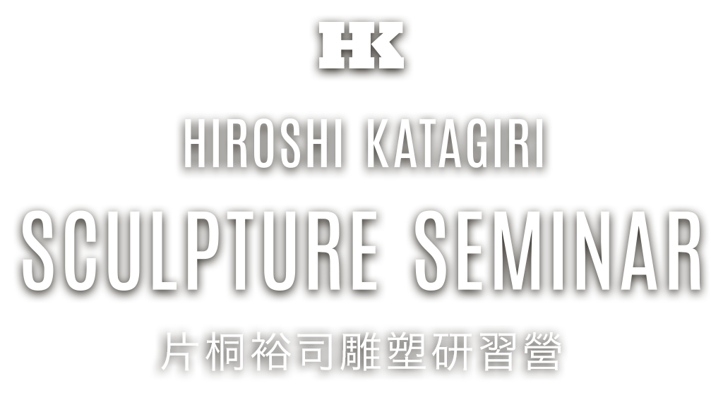 片桐裕司雕塑研習營|HIROSHI KATAGIRI SCULPTURE SEMINAR