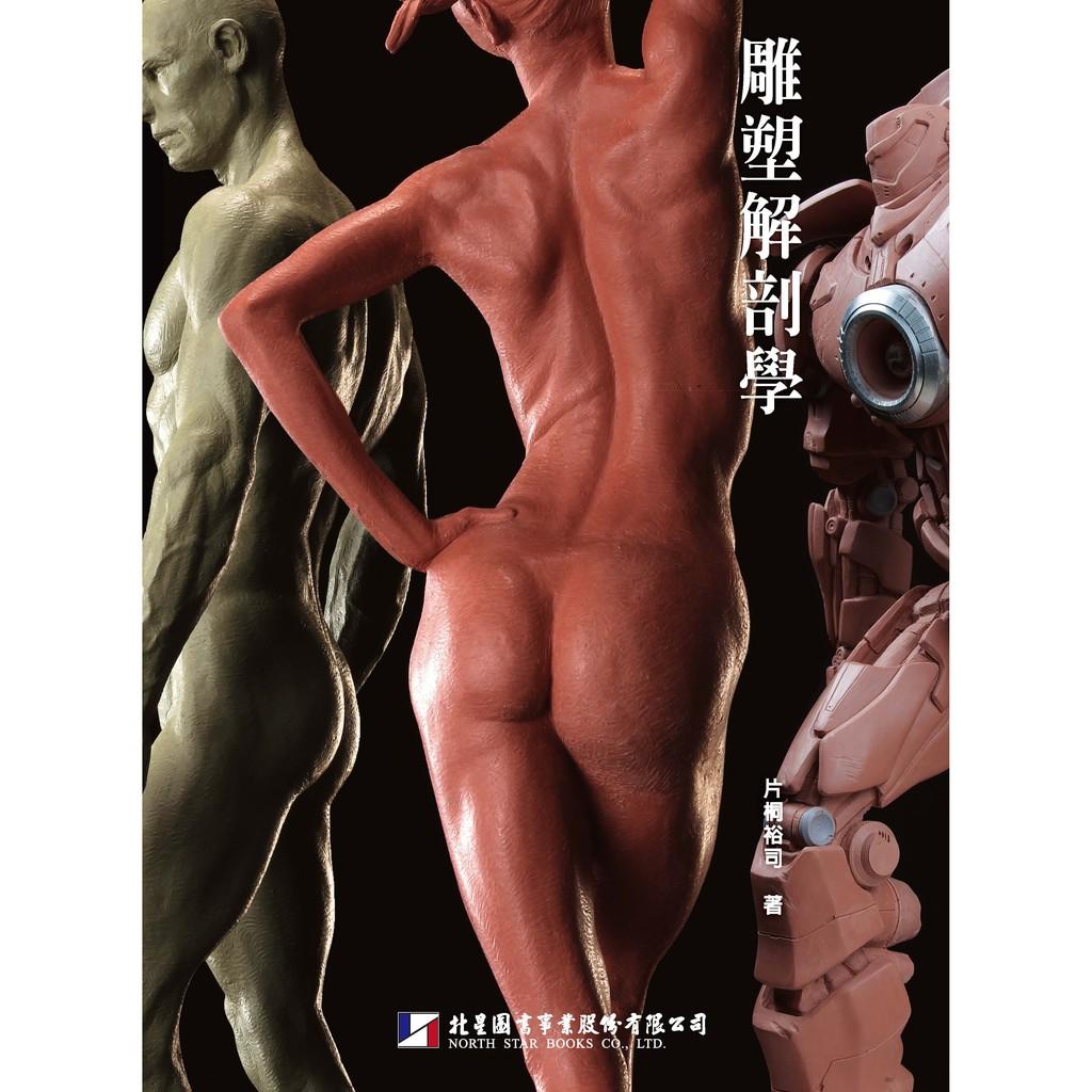 雕塑解剖學
