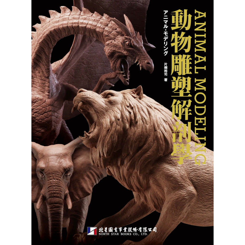 動物雕塑解剖學